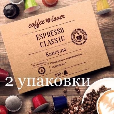 2 упаковки по 100 капсул - «Espresso Classic» для кофемашины Nespresso