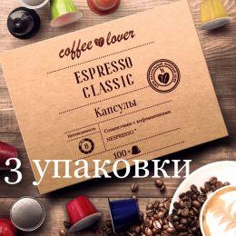 300 капсул - «Espresso Classic» для кофемашины Nespresso