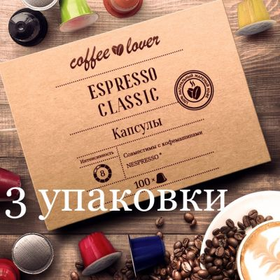 3 упаковки по 100 капсул - «Espresso Classic» для кофемашины Nespresso