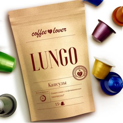 15 КАПСУЛ «LUNGO»