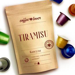 15 КАПСУЛ «ТИРАМИСУ» для кофемашины Nespresso